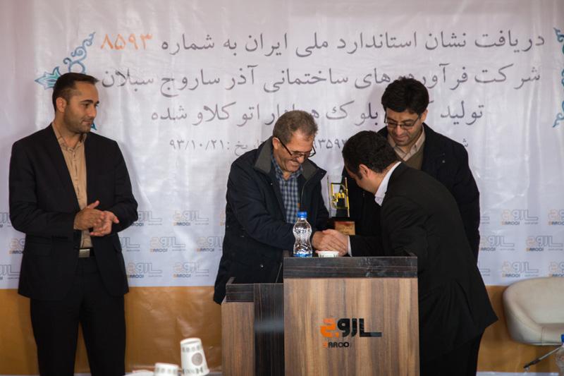 مراسم اعطای نشان ملی استاندارد ایران به شرکت آذر ساروج سبلان