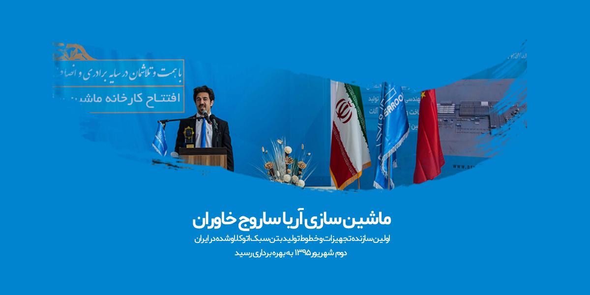 افتتاح آریا ساروج خاوران