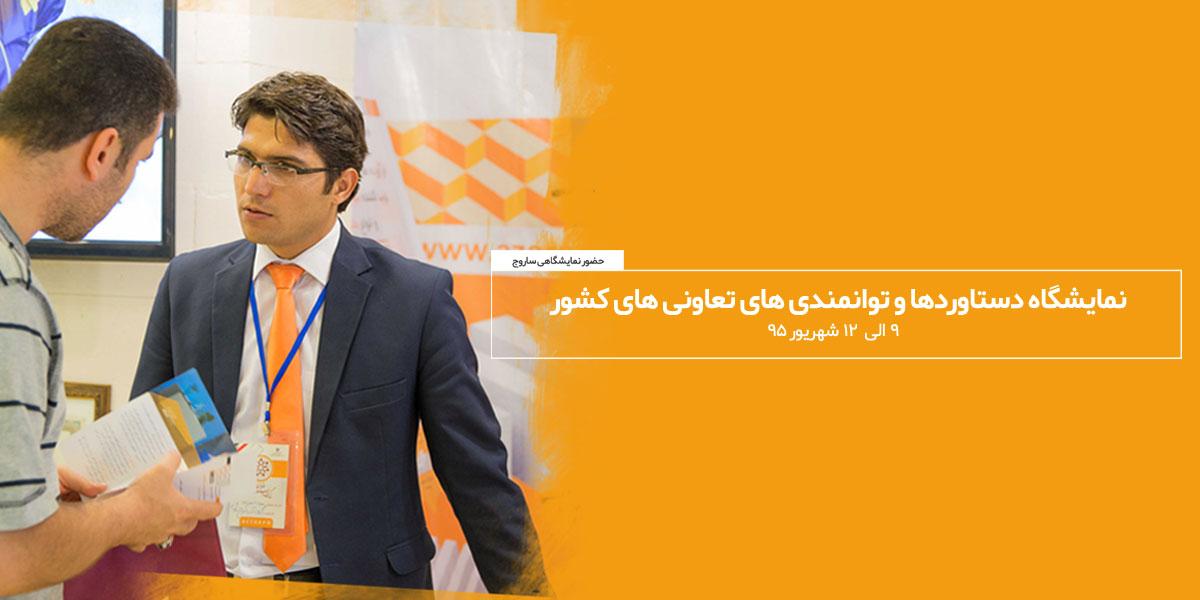 نمایشگاه دستاوردها و توانمندی های تعاونی های کشور شهریور ۹۵