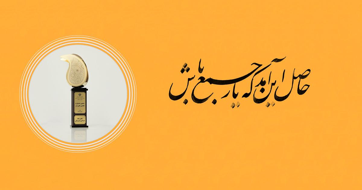 انتخاب شرکت آذر ساروج سبلان به عنوان تعاونی برتر نمونه ملی سال 1394